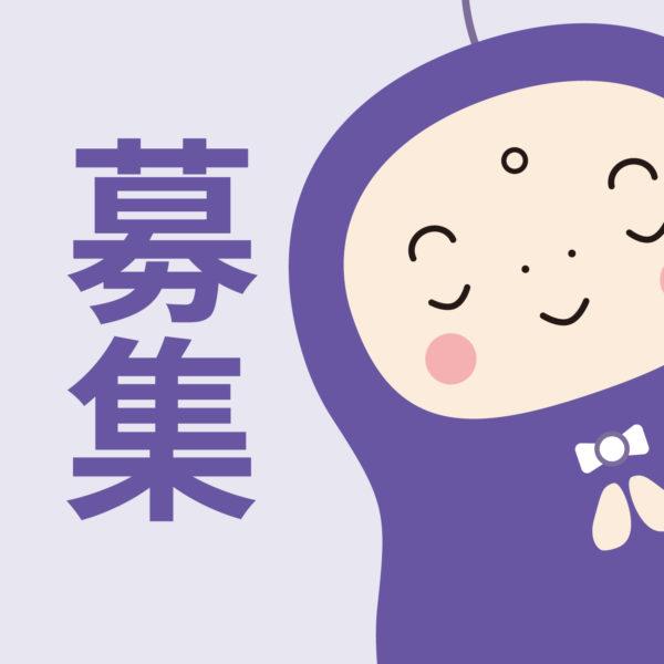 香花堂公式キャラクターネーミング募集中|賞金3万円