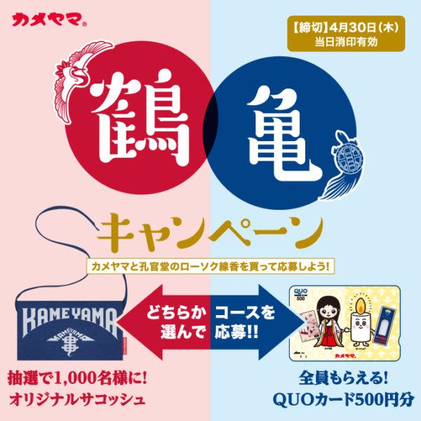 カメヤマローソク【春の鶴亀キャンペーン】開催中!!