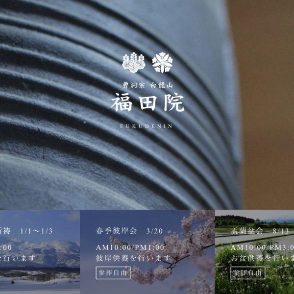 寺院紹介【白龍山 福田院(ふくでんいん)】公式ホームページ公開