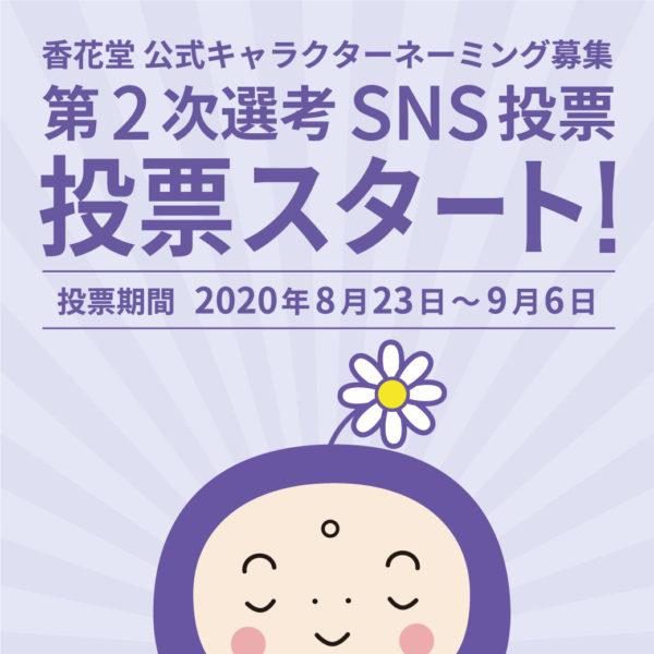 【ネーミング募集】第2次選考SNS投票スタート8/23〜9/6
