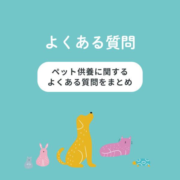 ペット供養に関するよくある質問Q&Aをまとめました!