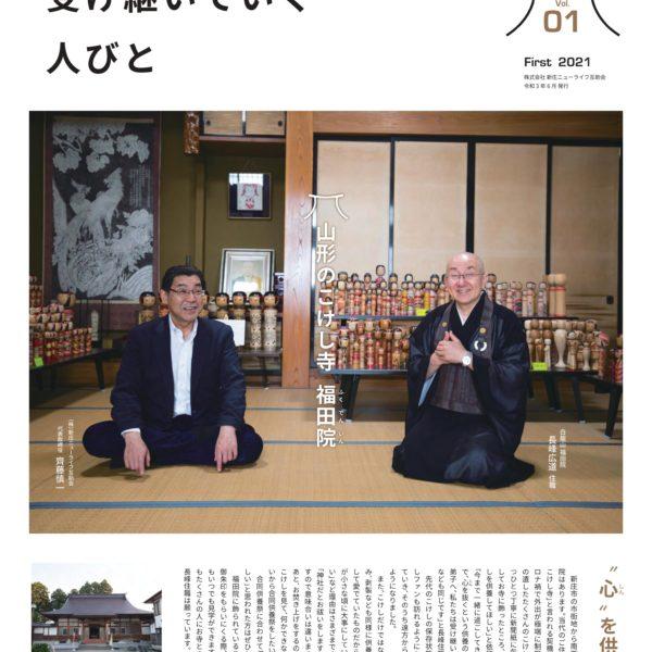 情報紙【祈りの文化を受け継いでいく人びと」発刊