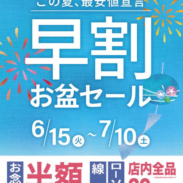 「この夏、最安値宣言」お盆早割セール 6/15~7/10