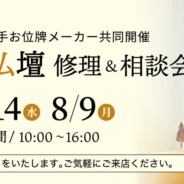 お盆直前「お位牌・仏壇修理&相談会」8/9㈪開催