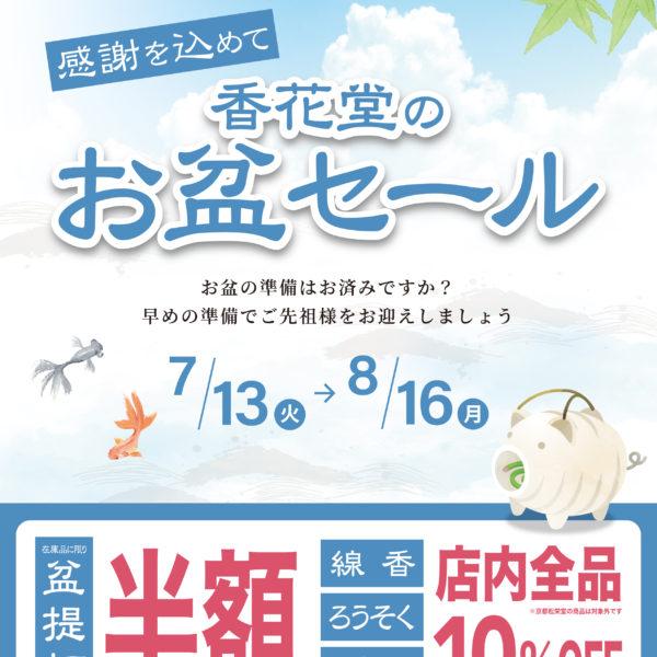 感謝を込めて「香花堂のお盆SALE」スタート!7/13〜8/16